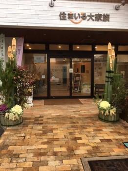 会社の前にも恒例の門松が飾られました。<br /> (^^♪<br /> <br /> <br />